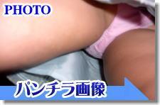 Up Skirt photo
