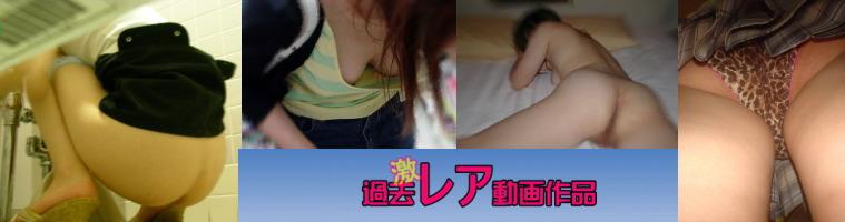 【過去激レア!投稿動画】オリジナル投稿動画掲示板★☆